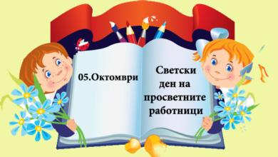 Photo of 05. Октомври – Светски ден на наставниците