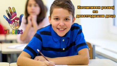 Photo of Когнитивен развој на Вашето 9-годишно дете