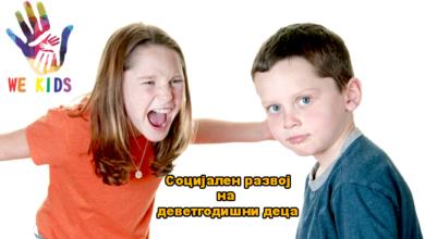 Photo of Социјален развој на Вашето 9-годишно дете